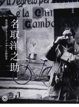 名取洋之助 報道写真とグラフィック・デザインの開拓者(コロナ・ブックス)