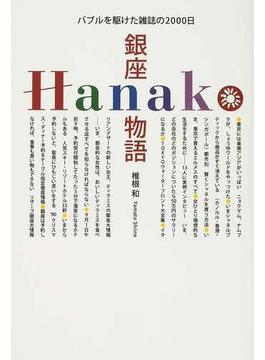 銀座Hanako物語 バブルを駆けた雑誌の2000日