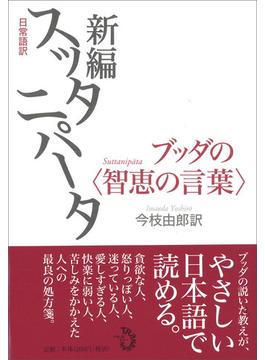 新編スッタニパータ 日常語訳 ブッダの〈智恵の言葉〉