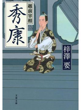越前宰相秀康(文春文庫)
