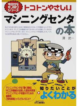 トコトンやさしいマシニングセンタの本