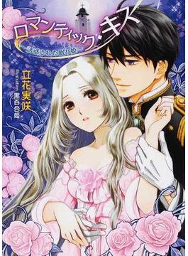 ロマンティック・キス 誘惑された眠り姫