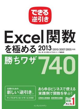できる逆引き Excel関数を極める勝ちワザ 740 2013/2010/2007/2003対応(できる逆引きシリーズ)