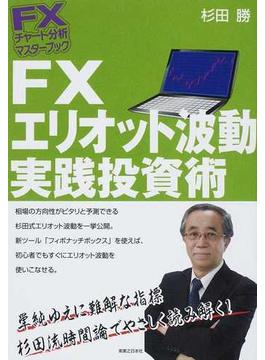 FXエリオット波動実践投資術
