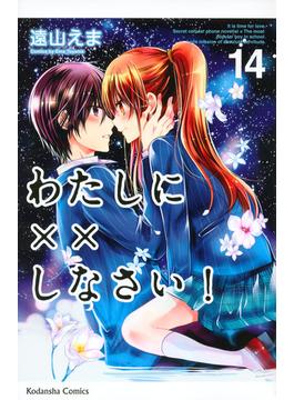 わたしに××しなさい! 14 (講談社コミックスなかよし)(なかよしKC)
