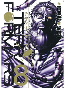 テラフォーマーズ 8 (ヤングジャンプ・コミックス)(ヤングジャンプコミックス)