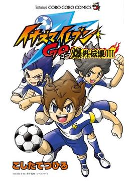 イナズマイレブンGO爆外伝集 3 (コロコロコミックス)(コロコロコミックス)