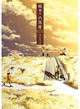 疾れ!六等星 (ビッグコミックス)(ビッグコミックス)