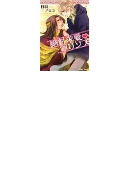 絶対求愛♥プリンス (Chara COMICS)(Chara comics)
