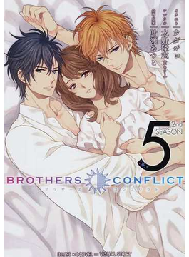 BROTHERS CONFLICT 2nd SEASON5 (シルフコミックス)(シルフコミックス)