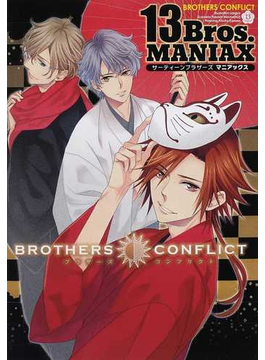 BROTHERS CONFLICT 13Bros.MANIAX (シルフコミックス)(シルフコミックス)