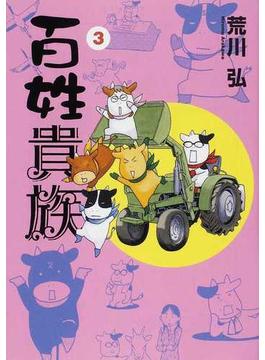 百姓貴族 3 (WINGS COMICS)(WINGS COMICS(ウィングスコミックス))