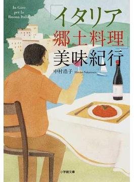 「イタリア郷土料理」美味紀行(小学館文庫)