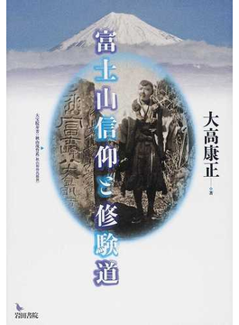 富士山信仰と修験道