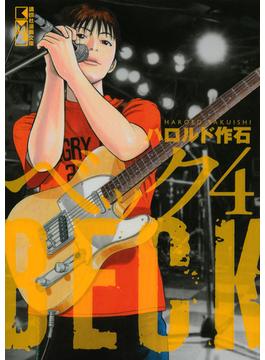 BECK 4(講談社漫画文庫)