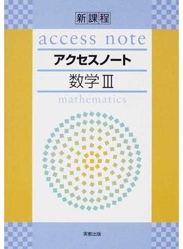 アクセスノート数学Ⅲ 新課程