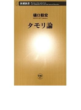 タモリ論(新潮新書)(新潮新書)