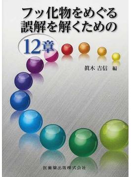 フッ化物をめぐる誤解を解くための12章