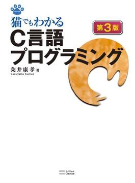 猫でもわかるC言語プログラミング 第3版(猫でもわかるシリーズ)