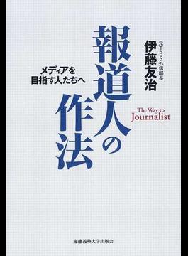 報道人の作法 メディアを目指す人たちへ