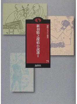 新羽精之探偵小説選 1(論創ミステリ叢書)