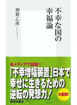 不幸な国の幸福論(集英社新書)
