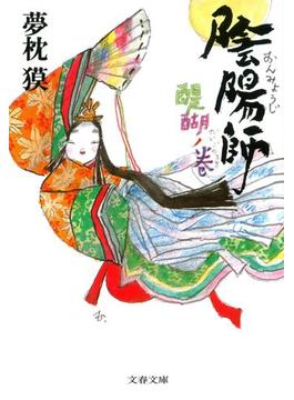 陰陽師 醍醐ノ巻(文春文庫)