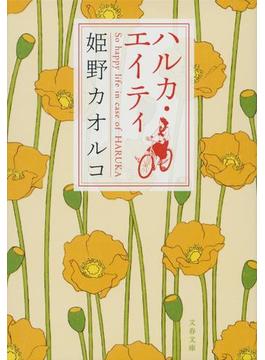 ハルカ・エイティ(文春文庫)