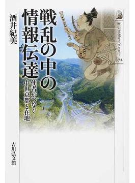 戦乱の中の情報伝達 使者がつなぐ中世京都と在地
