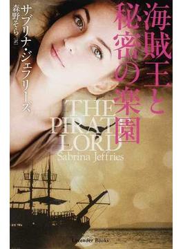 海賊王と秘密の楽園
