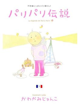 【期間限定価格】パリパリ伝説(1)