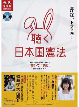 「聴く」日本国憲法 憲法は、ドラマだ! 永久保存版