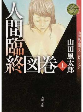 人間臨終図巻 上(角川文庫)