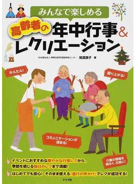 みんなで楽しめる高齢者の年中行事&レクリエーション