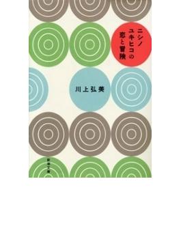 ニシノユキヒコの恋と冒険(新潮文庫)(新潮文庫)