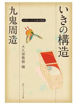 九鬼周造「いきの構造」 ビギナーズ 日本の思想