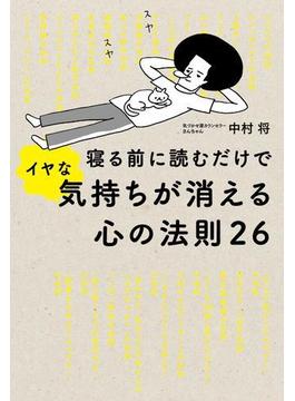 寝る前に読むだけでイヤな気持ちが消える心の法則26