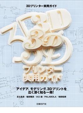 3Dプリンター実用ガイド