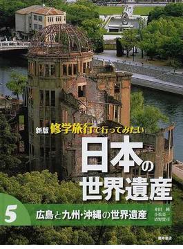 修学旅行で行ってみたい日本の世界遺産 新版 5 広島と九州・沖縄の世界遺産