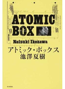 アトミック・ボックス