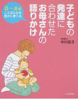 子どもの発達に合わせたお母さんの語りかけ 0〜4歳ことばと心を豊かに育てる