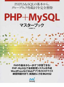 PHP+MySQLマスターブック PHPとMySQLの基本グループウェア作成を完全習得!
