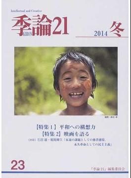 季論21 第23号(2014年冬) 〈特集1〉平和への構想力 〈特集2〉映画を語る