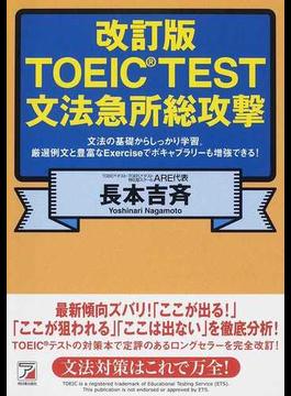 TOEIC TEST文法急所総攻撃 文法の基礎からしっかり学習。厳選例文と豊富なExerciseでボキャブラリーも増強できる! 改訂版