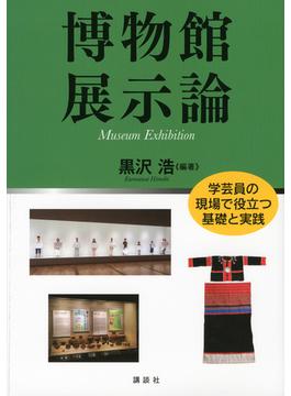 博物館展示論