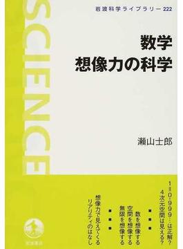 数学 想像力の科学(岩波科学ライブラリー)