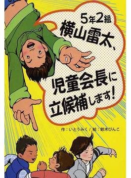 5年2組横山雷太、児童会長に立候補します!