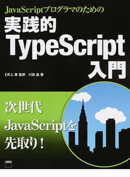 JavaScriptプログラマのための実践的TypeScript入門