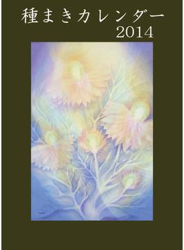 種まきカレンダー2014