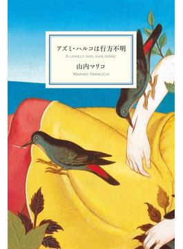 アズミ・ハルコは行方不明(幻冬舎単行本)
